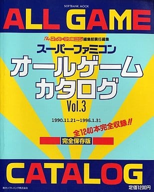 スーパーファミコン オールゲームカタログ Vol.3