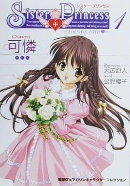 Sister Princess~お兄ちゃん大好き~ 1 可憐