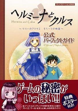 PS2  ヘルミーナとクルス~リリーのアトリエ もう一つの物語~ 公式パーフェクトガイド