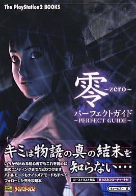 PS2  零~zero~ パーフェクトガイド