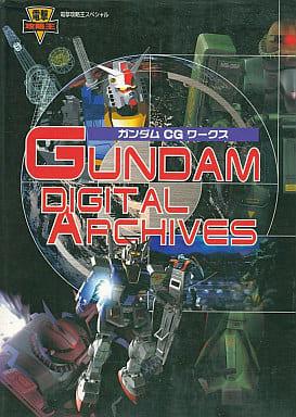 ガンダムCGワークス GUNDAM DIGITAL ARCHIVES