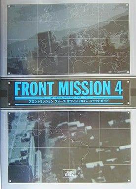 PS2  フロントミッションフォース オフィシャルパーフェクトガイド