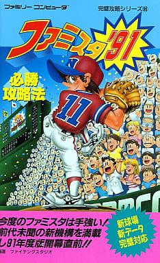 FC ファミスタ'91 必勝攻略法