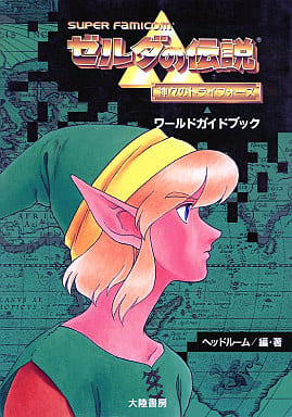 SFC  ゼルダの伝説 神々のトライフォース ワールドガイドブック