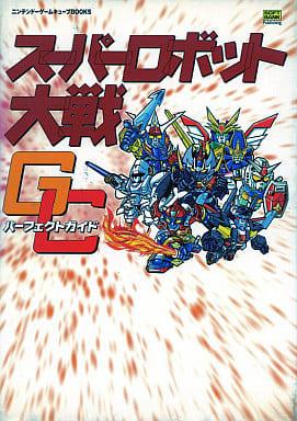 NGC  スーパーロボット大戦GC パーフェクトガイド