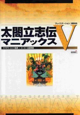 PS2 太閤立志伝5 マニアックス