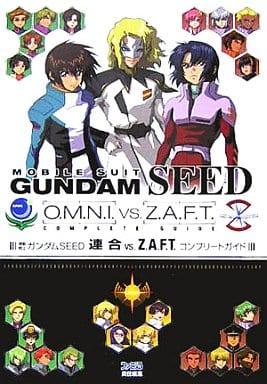 PS2 機動戦士ガンダムSEED 連合 VS Z.A.F.T.コンプリートガイド