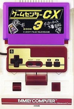 ゲームセンターCX 3