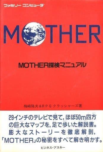 FC MOTHER探検マニュアル