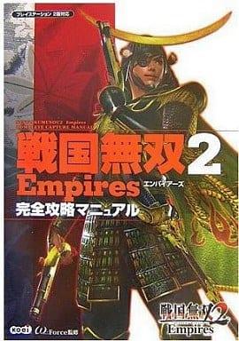 PS2 戦国無双2 Empires 完全攻略マニュアル