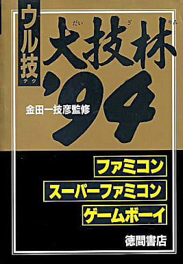 FC/SFC/GB ウル技 大技林'94