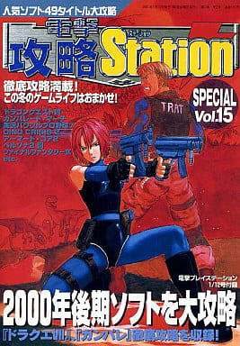 PS/PS2 電撃攻略Station SPECIAL Vol.15