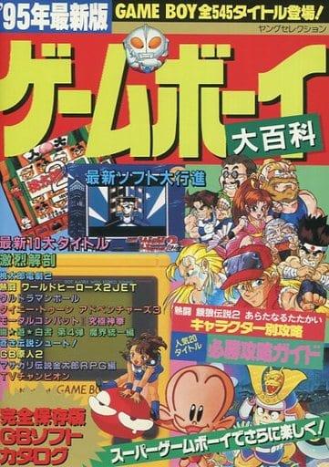 '95年最新版 ゲームボーイ大百科