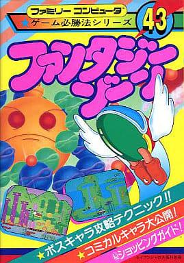 FC ファンタジーゾーン ファミリーコンピュータゲーム必勝法シリーズ43