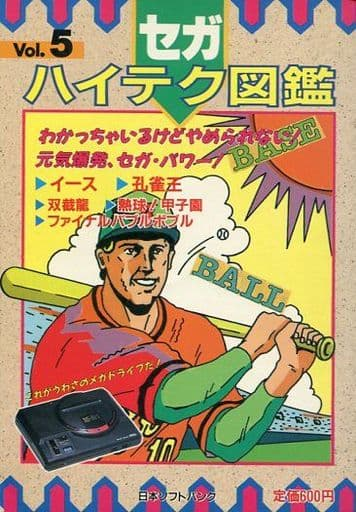 MD セガ・ハイテク図鑑 Vol.5