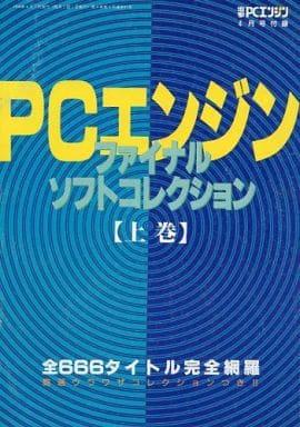 PCエンジン ファイナル ソフトコレクション 〔上巻〕