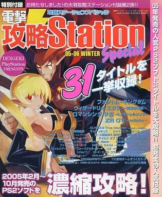 PS2 電撃攻略Station SPECIAL 05-06 WINTER Vol.337