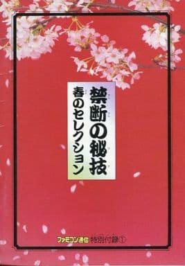 禁断の秘技 春のセレクション (ファミコン通信 1989年3月31日号特別付録)
