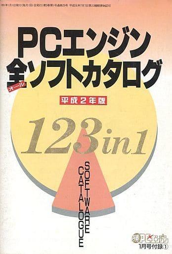 PCエンジン 全ソフトカタログ 平成2年版