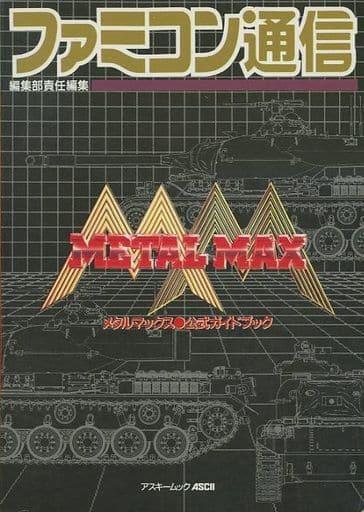 ファミコン通信 メタルマックス 公式ガイドブック