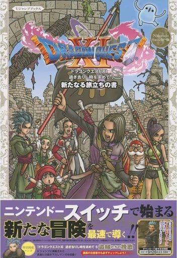 Nintendo Switch版 ドラゴンクエストXI 過ぎ去りし時を求めて S 新たなる旅立ちの書
