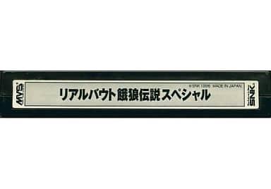 リアルバウト餓狼伝説スペシャル [基板のみ]