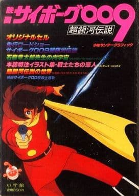 映画 サイボーグ009 超銀河伝説 少年サンデーグラフィック