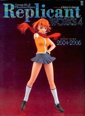 レプリカントワークス4 2004~2006