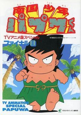 南国少年パプワくん TVアニメ版SPECIAL ファイナルII