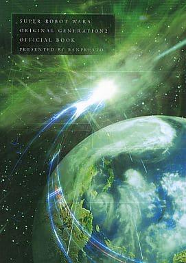 スーパーロボット大戦OG2 Official Book