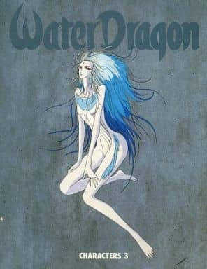 CHARACTERS 3/WATER DRAGON -ENCYCLOPEDIA OF THE FIVE STAR STORIES