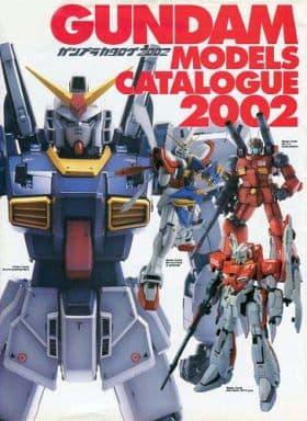 ガンプラカタログ2002