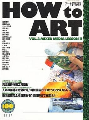 HOW to ART アート探検隊 VOL.3 MIXED MEDIA LESSON II