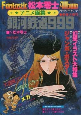 付録付)ファンタスティックアルバム アニメ画集 銀河鉄道999