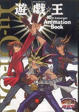 遊戯王 10th Anniversary Animation Book