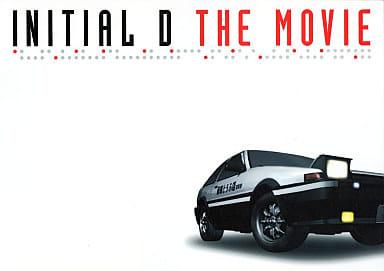 パンフレット 頭文字D Third Stage INITIAL D THE MOVIE