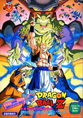 パンフレット 東映アニメフェア'95春 ドラゴンボールZ/スラムダンク/ママレード・ボーイ