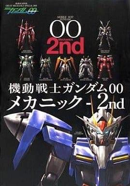 機動戦士ガンダム00 メカニック-2nd グレートメカニックスペシャル2010