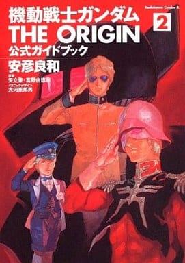 機動戦士ガンダム THE ORIGIN 公式ガイドブック2