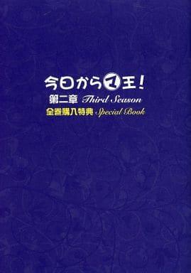 今日からマ王! 第二章 Third Season 全巻購入特典 Special Book