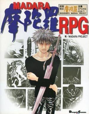摩陀羅RPG (魍魎戦記摩陀羅全集スペシャルVol.1)