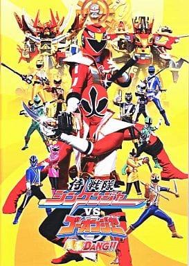 パンフレット 侍戦隊シンケンジャー VS ゴーオンジャー 銀幕BANG!!