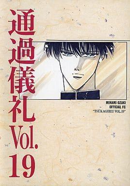 尾崎南 オフィシャルファンクラブ会報誌 通過儀礼 Vol.19
