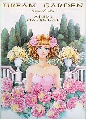 Dream garden 松苗あけみイラストレーション集