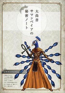 エルミナージュIII ー暗黒の使徒と太陽の宮殿ー 大尚書サマンベイアの秘密ノート