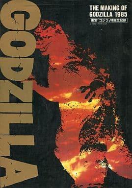 The Making of Godzilla 1985 東宝「ゴジラ」特撮全記録
