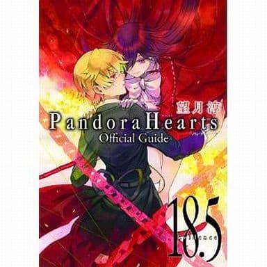 PandoraHearts オフィシャルガイド(18.5)-Evidence-