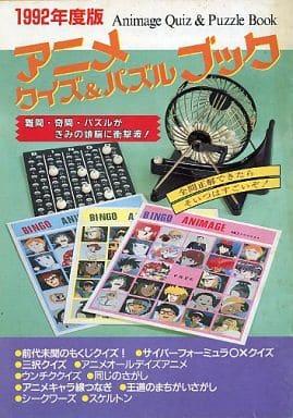 1992年度版 アニメ クイズ&パズルブック (アニメージュ 1992年3月号第1付録)