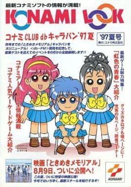 KONAMI LOOK'97夏号