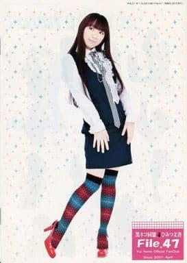 堀江由衣 / 黒ネコ同盟 ひみつ文書 File.47(Yui Horie Official Fan Club since 2001.April)